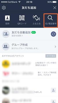 2. ID検索をタップ